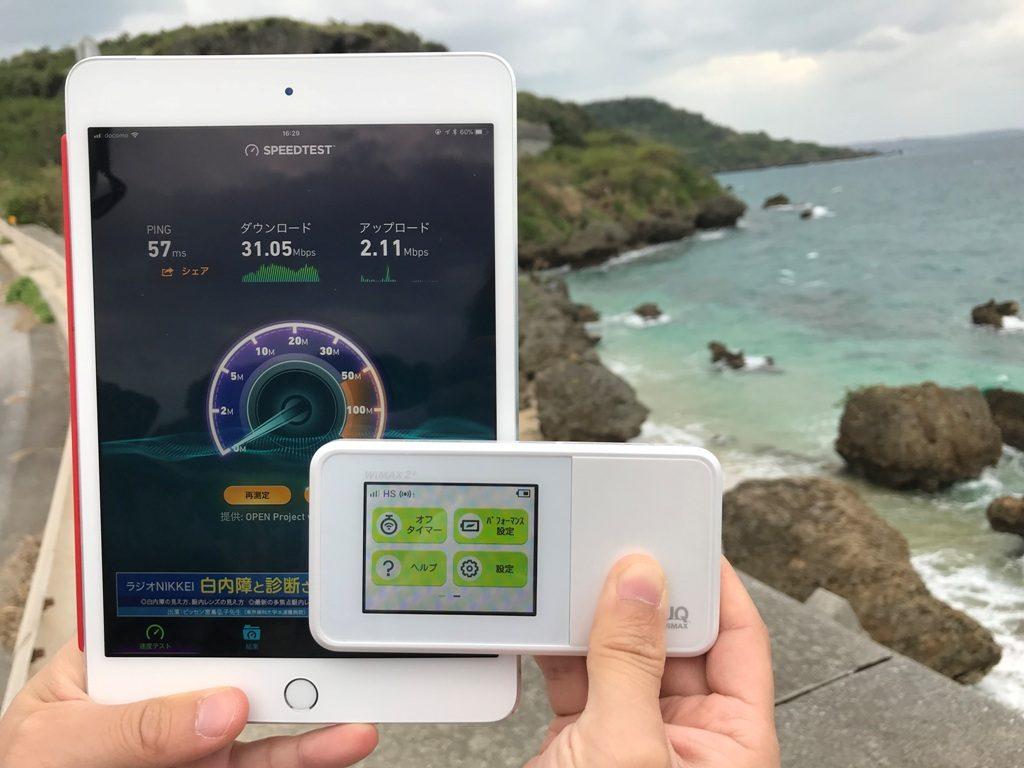 沖縄県うるま市宮城島で計測