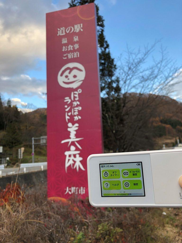 長野県大町市道の駅ぽかぽかランド美麻で計測