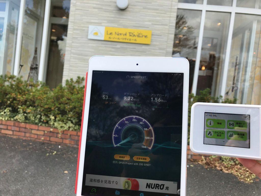 長野県駒ケ根市ル・ノール・リヴィエールで計測