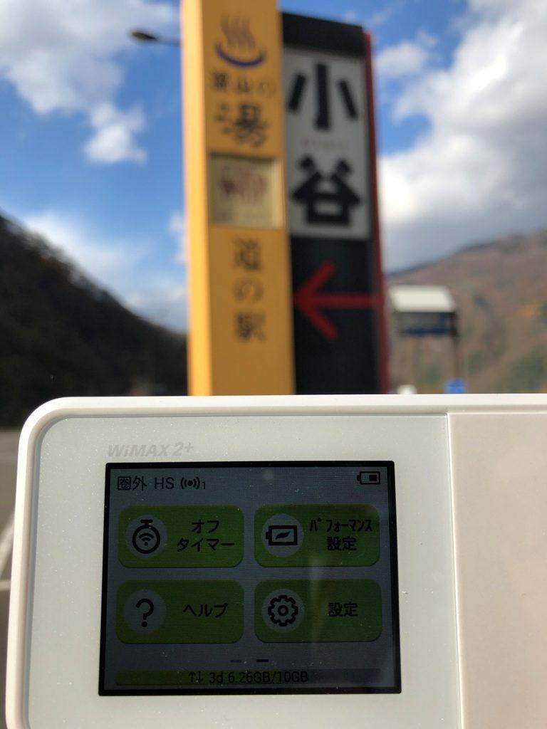 長野県北安曇郡小谷村道の駅小谷で計測