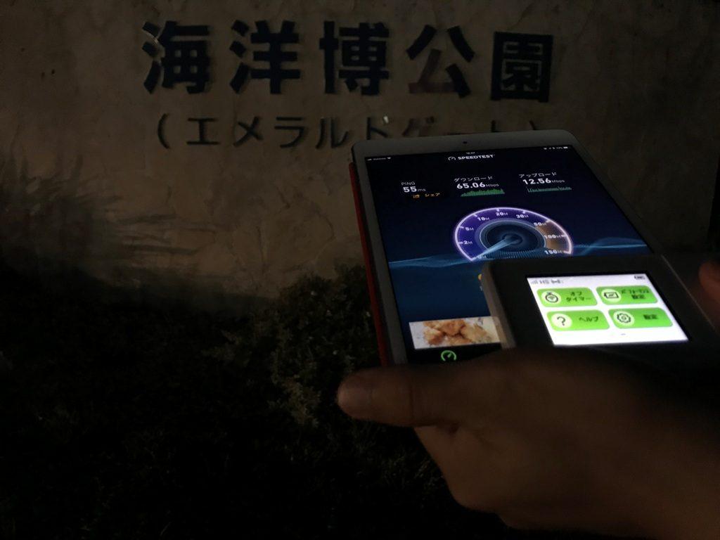 沖縄県国頭郡本部町海洋博公園(エメラルドゲート)で計測