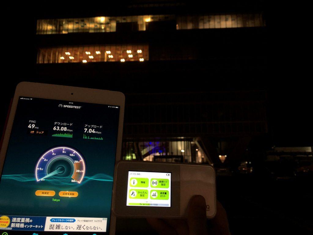 富山県滑川市滑川市民交流プラザで計測