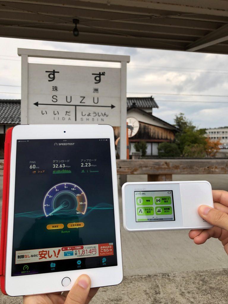石川県珠洲市道の駅すずなりで計測