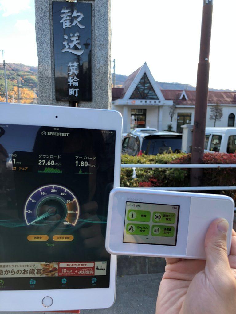 長野県上伊那郡箕輪町伊那松島駅で計測