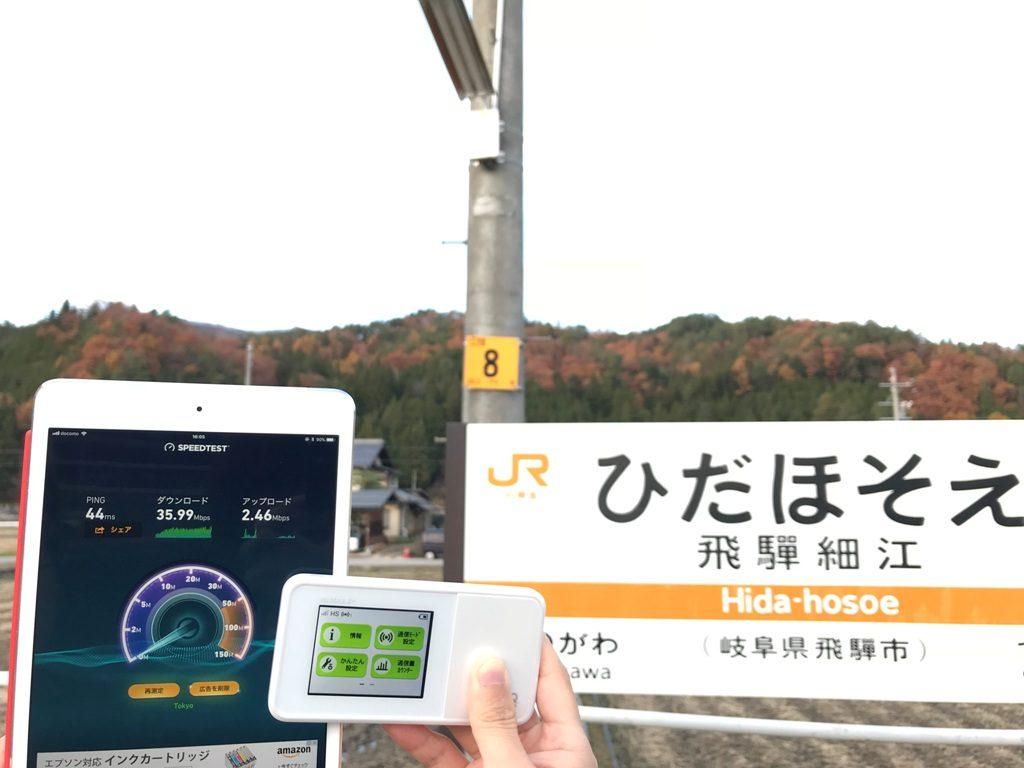 岐阜県飛騨市飛騨細江駅で計測