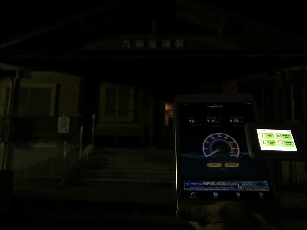 福井県大野市九頭竜湖駅で計測