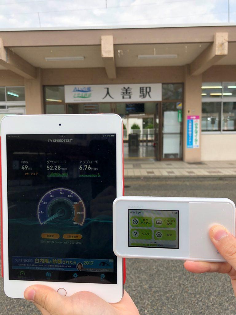 富山県下新川郡入善町入善駅で計測