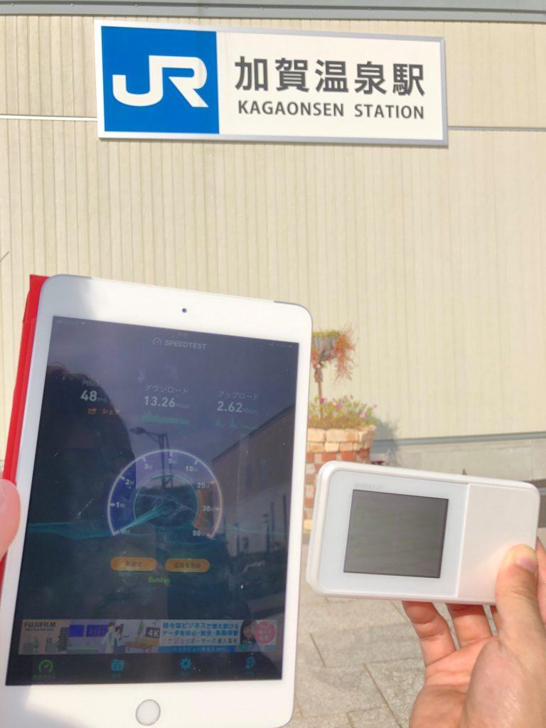 石川県加賀市加賀温泉駅で計測