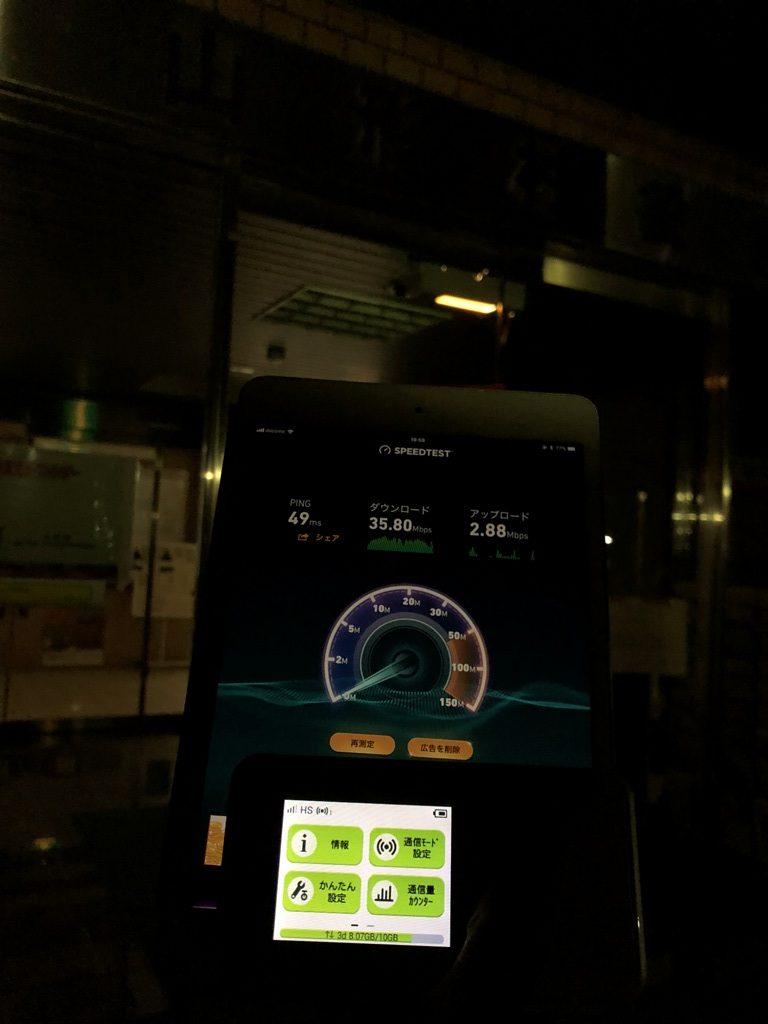 長野県東筑摩郡山形村山形村役場で計測
