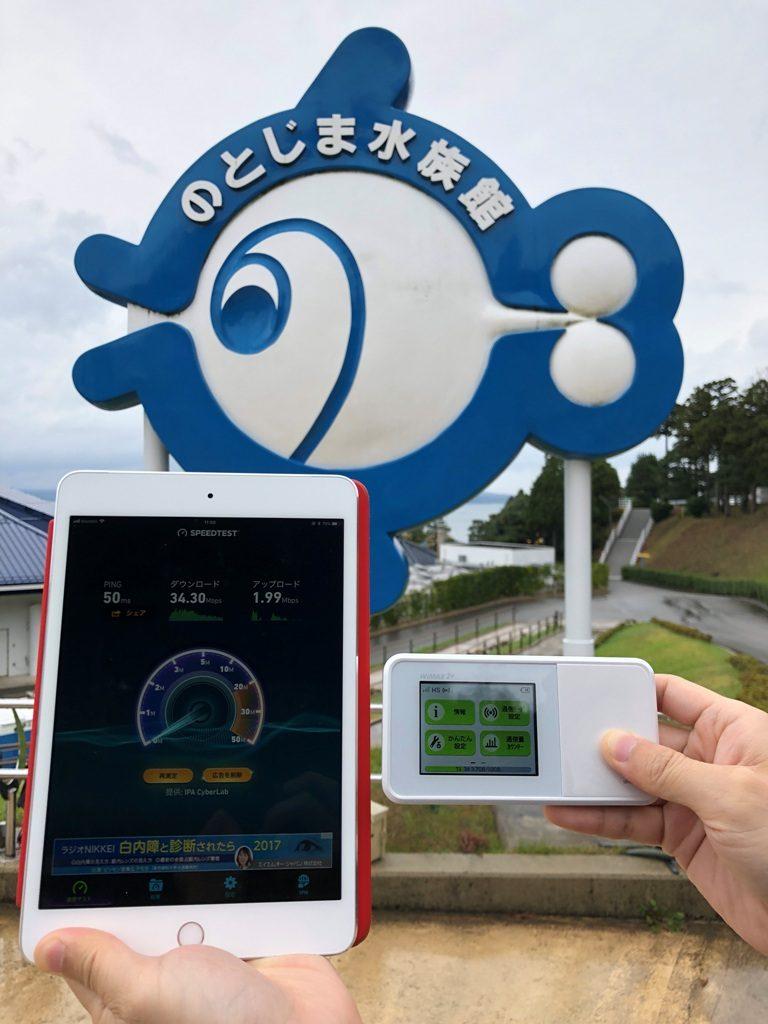 石川県能登島のとじま水族館で計測