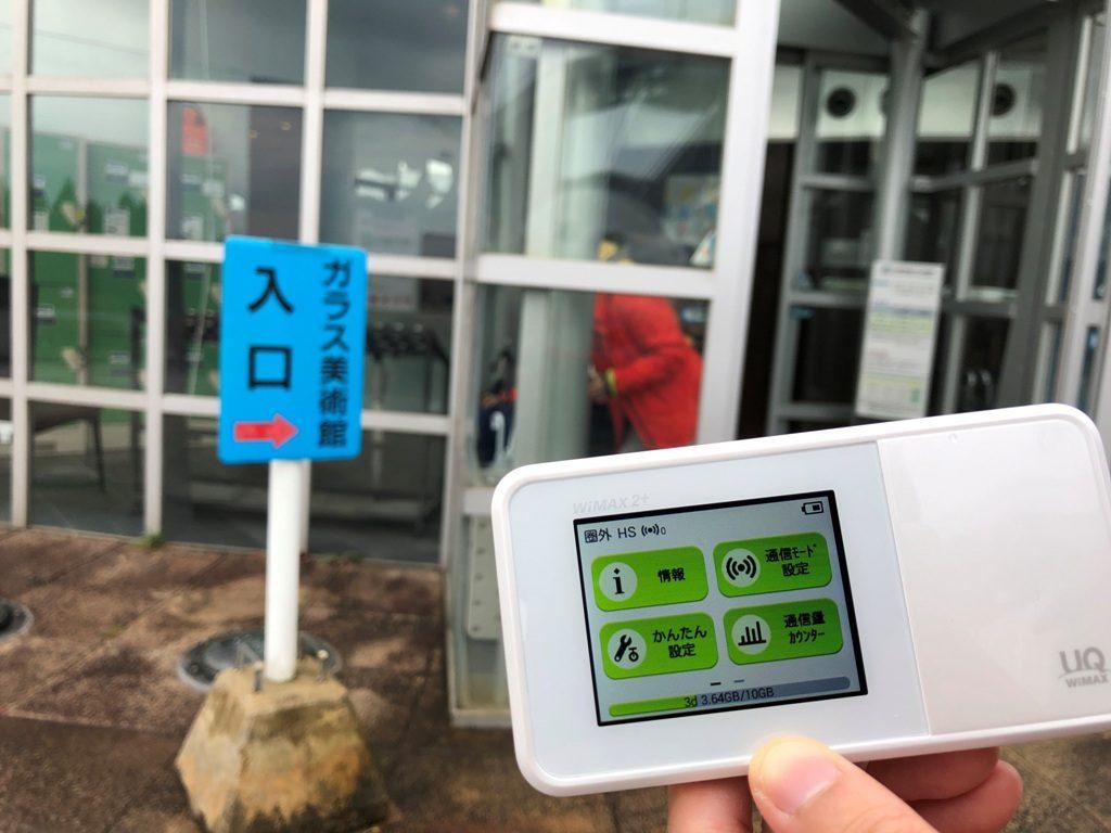 石川県能登島ガラス美術館で計測