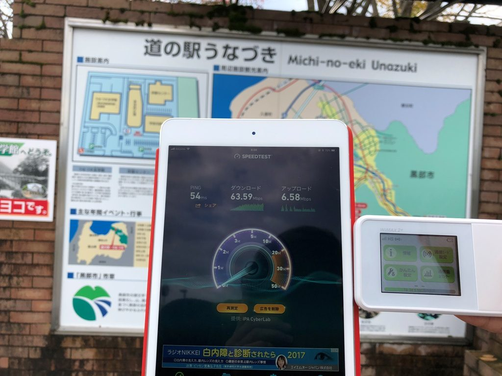 富山県黒部市道の駅うなづきで計測