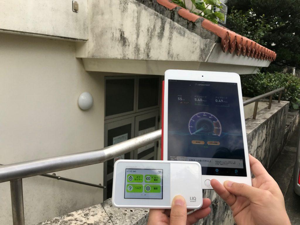 沖縄県南城市南城市役所(裏側)で計測