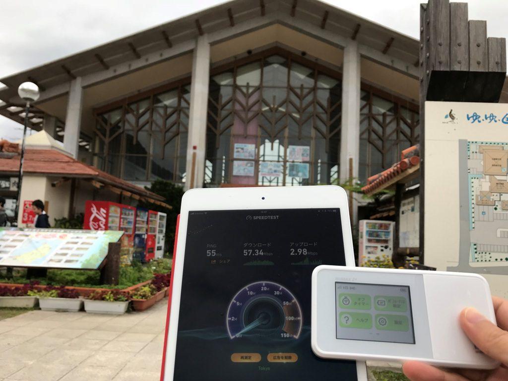 沖縄県国頭郡国頭村道の駅ゆいゆい国頭で計測