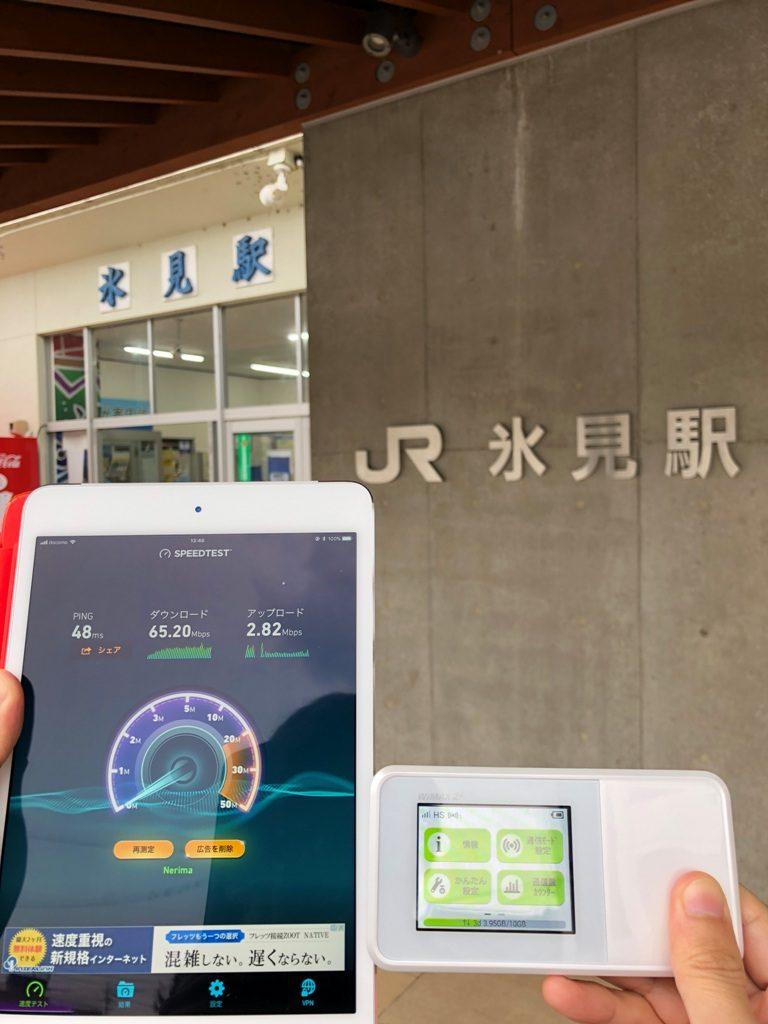 富山県氷見市氷見駅で計測