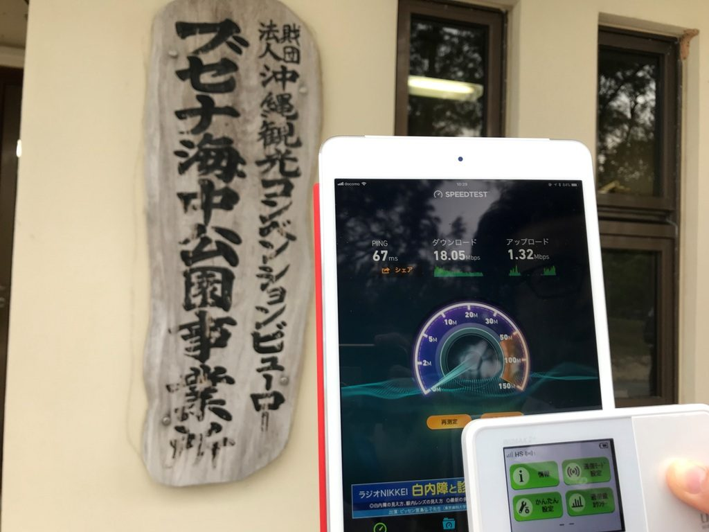 沖縄県名護市ブセナ海中公園で計測