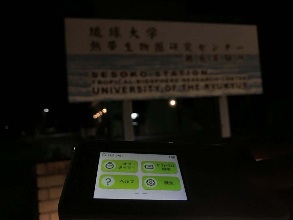 沖縄県国頭郡本部町瀬底島(琉球大学 熱帯生物園研究センター 瀬底実験所)で計測