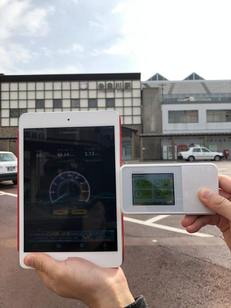 新潟県糸魚川市糸魚川駅で計測