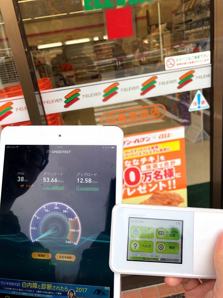 長野県北安曇郡白馬村セブンイレブン白馬岩岳店で計測