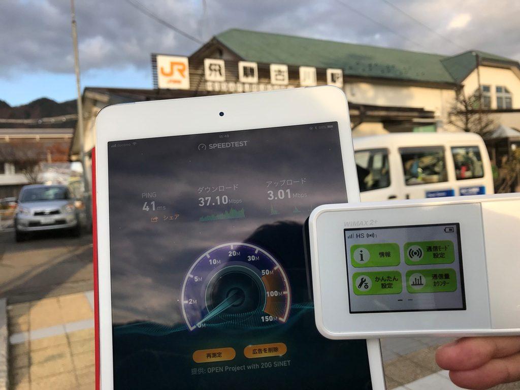 岐阜県飛騨市飛騨古川駅で計測