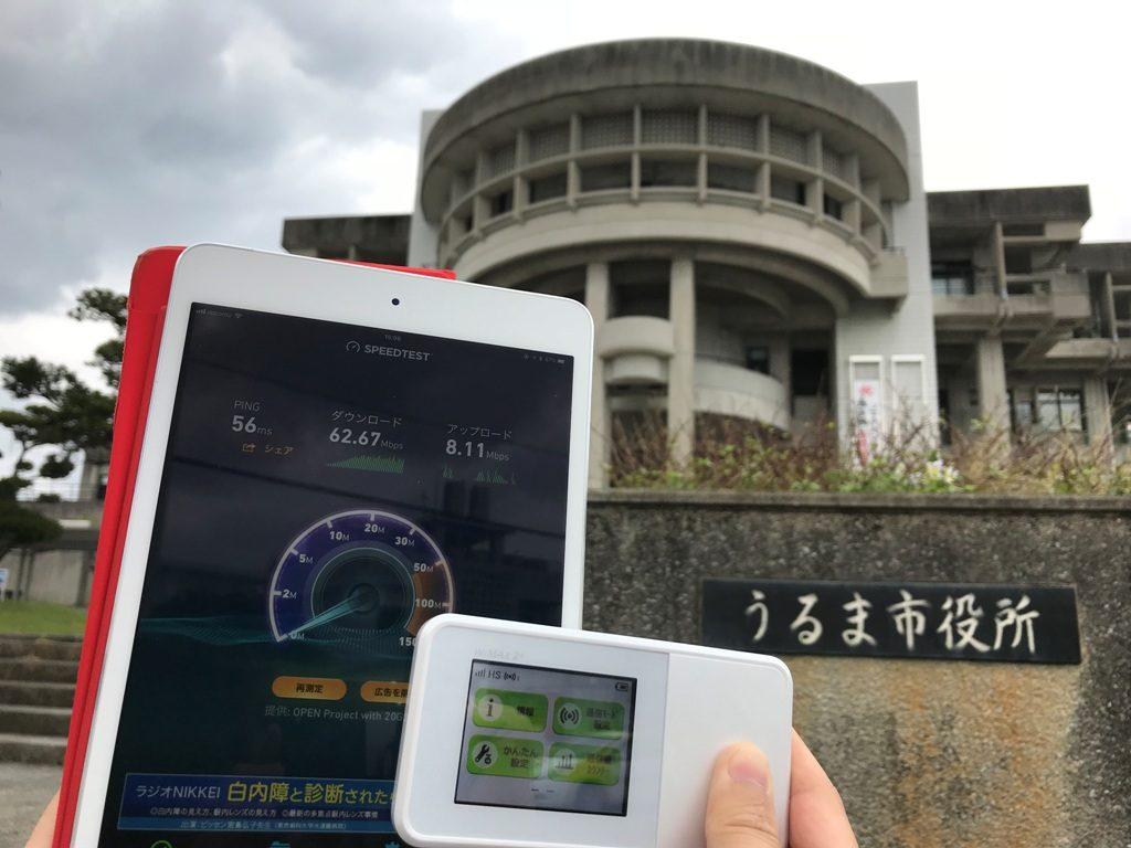 沖縄県うるま市うるま市役所で計測