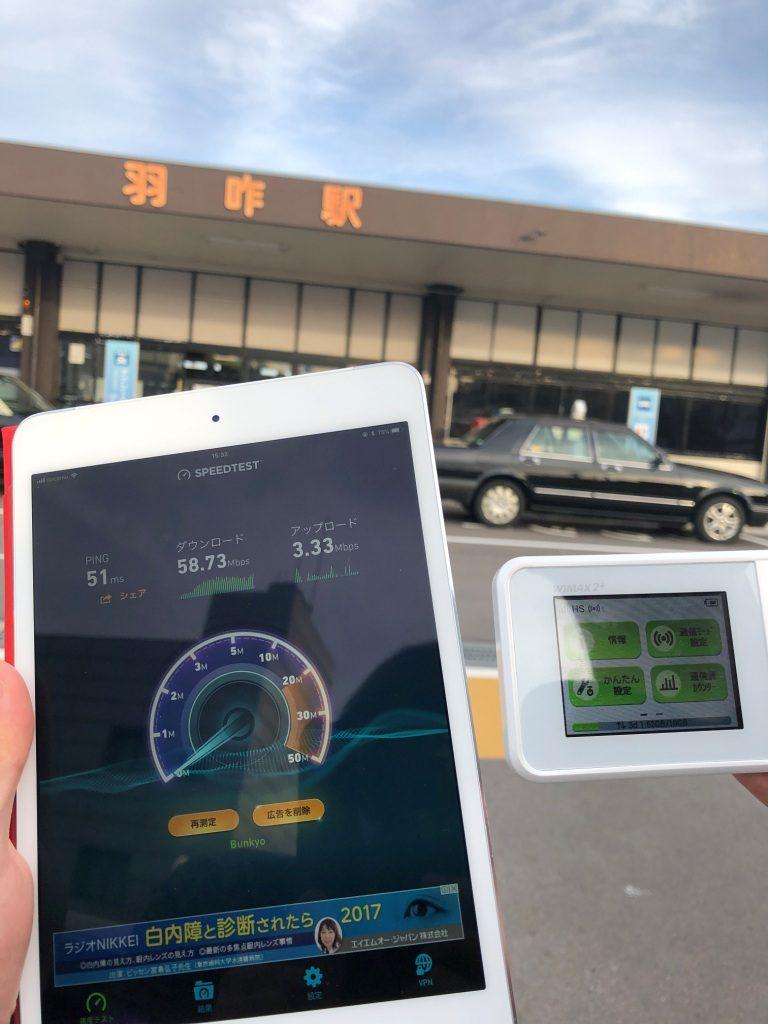 石川県羽咋市羽咋駅で計測