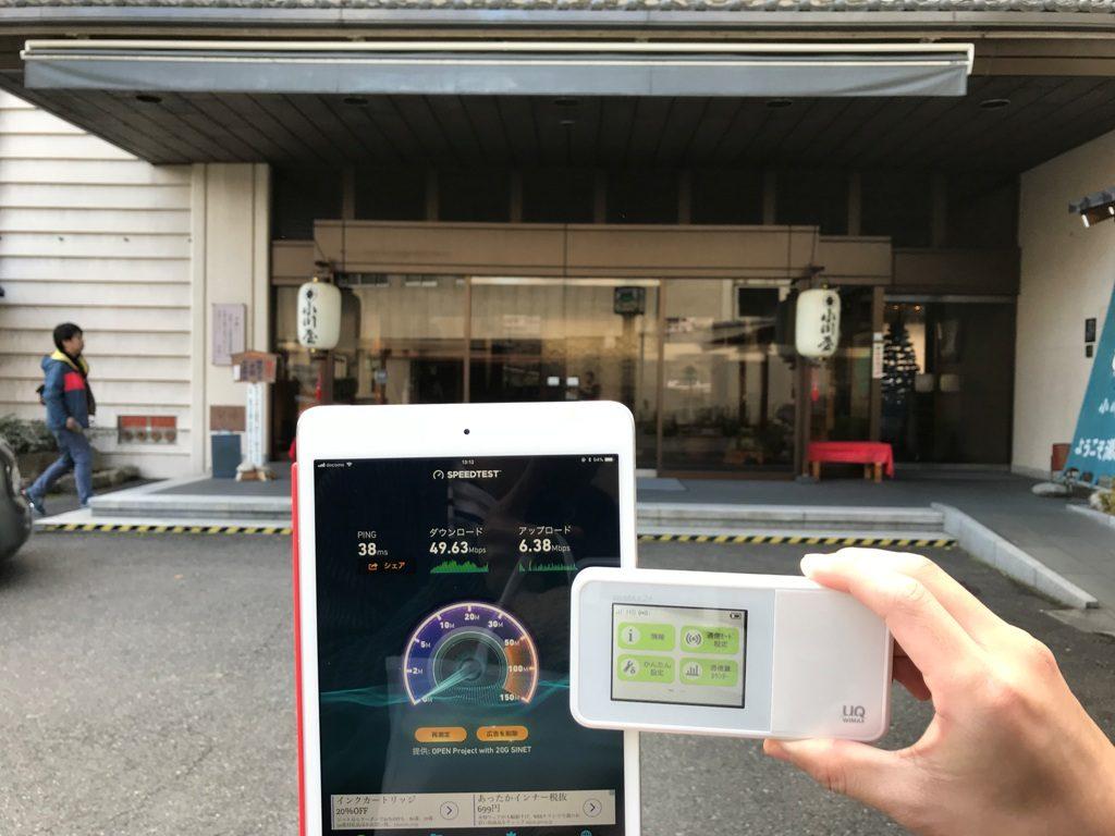 岐阜県下呂市下呂温泉旅館小川屋で計測