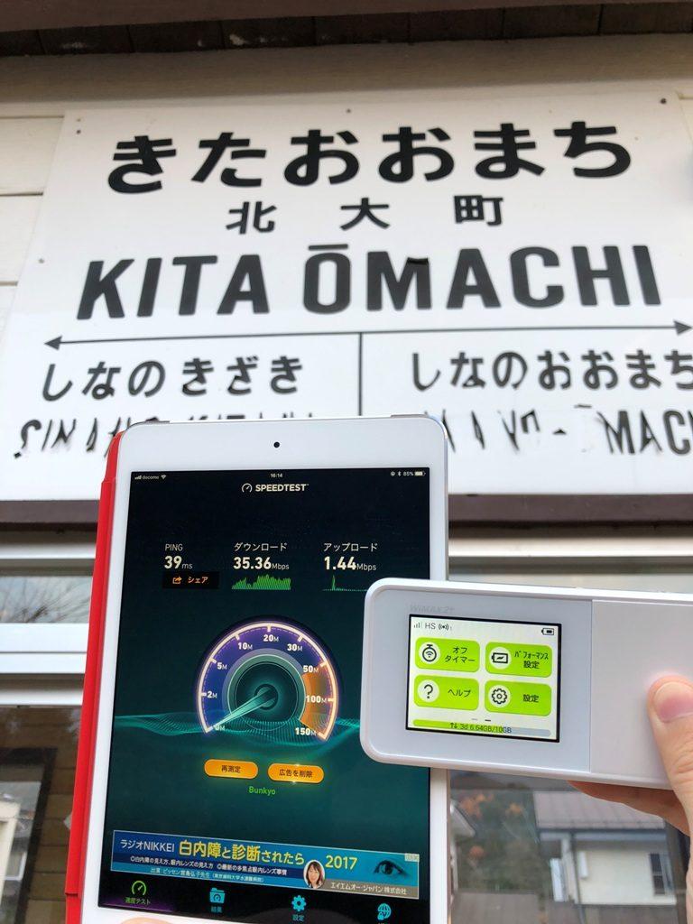 長野県大町市北大町駅で計測