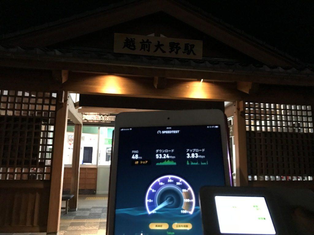 福井県大野市越前大野駅で計測