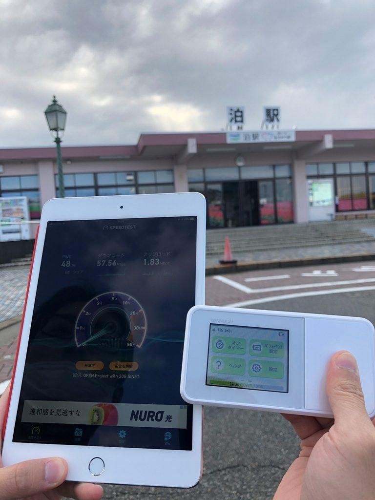 富山県下新川郡朝日町泊駅で計測