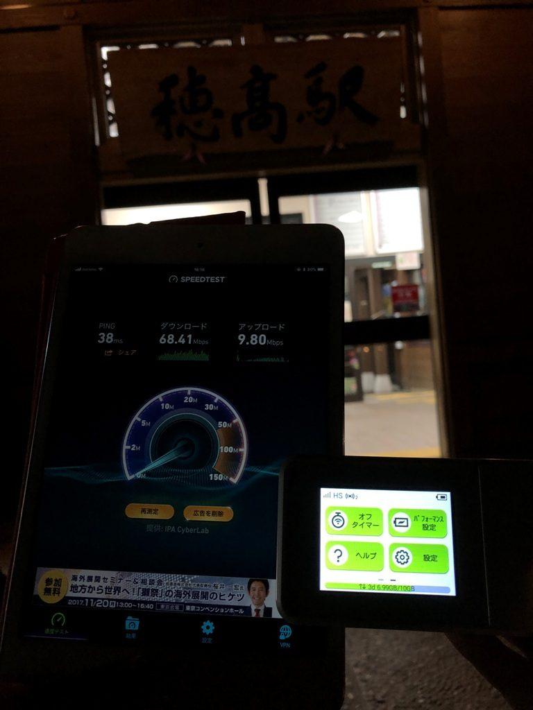 長野県安曇野市保高駅で計測