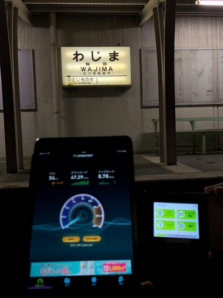 石川県輪島市道の駅輪島で計測