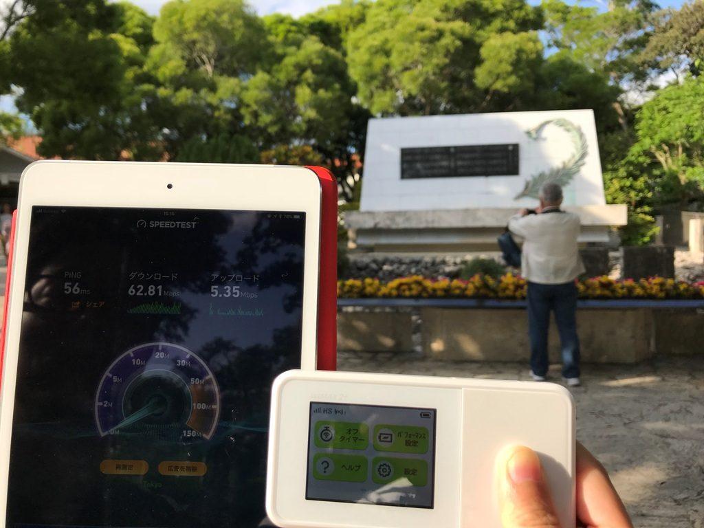 沖縄県糸満市ひめゆりの塔で計測