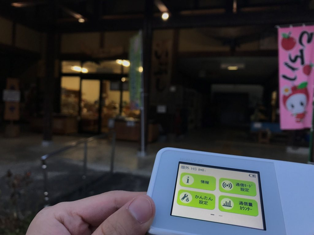 岐阜県大野郡白川村道の駅飛騨古川いぶしで計測