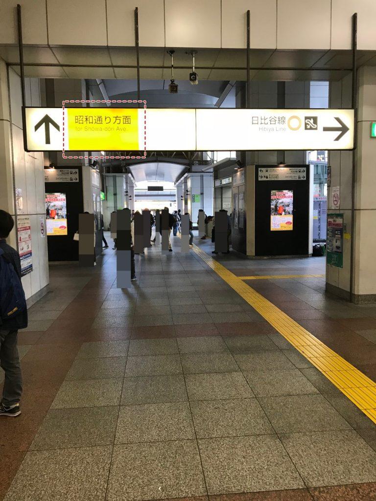秋葉原駅昭和通り改札