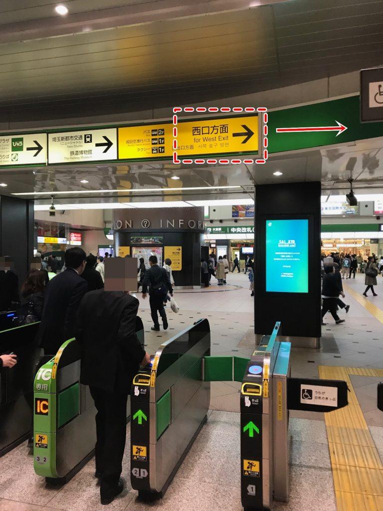JR大宮駅改札西口方面