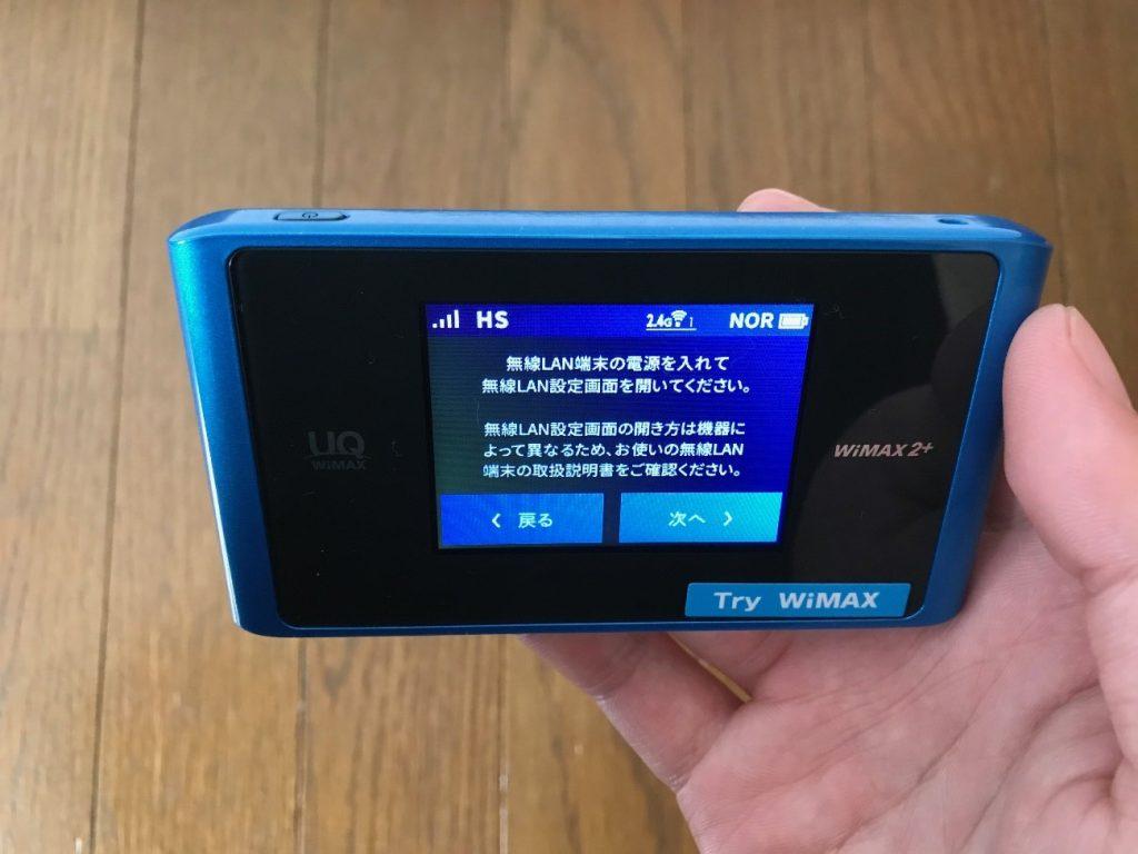 WX04無線LAN端末の設定画面2