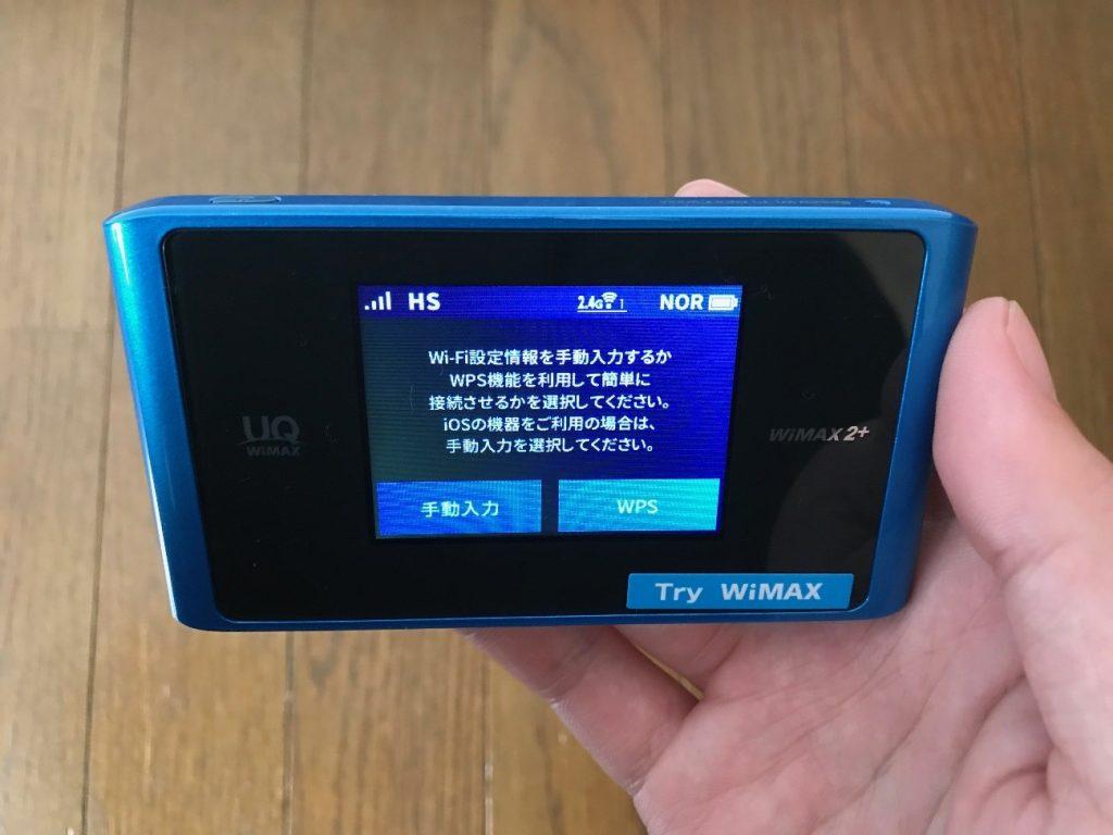 WX04無線LAN端末の設定画面3
