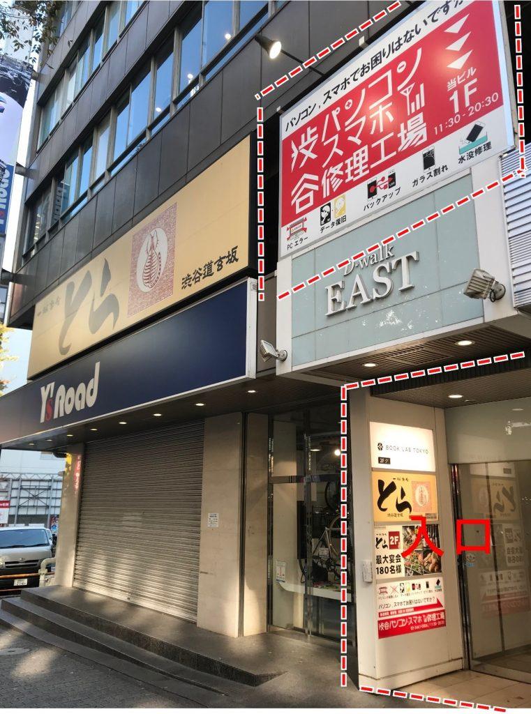 渋谷パソコンスマホ修理工場