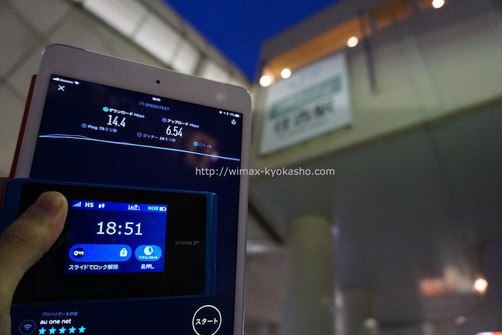 兵庫県神戸市東灘区住吉駅(JR)で計測(WX04)