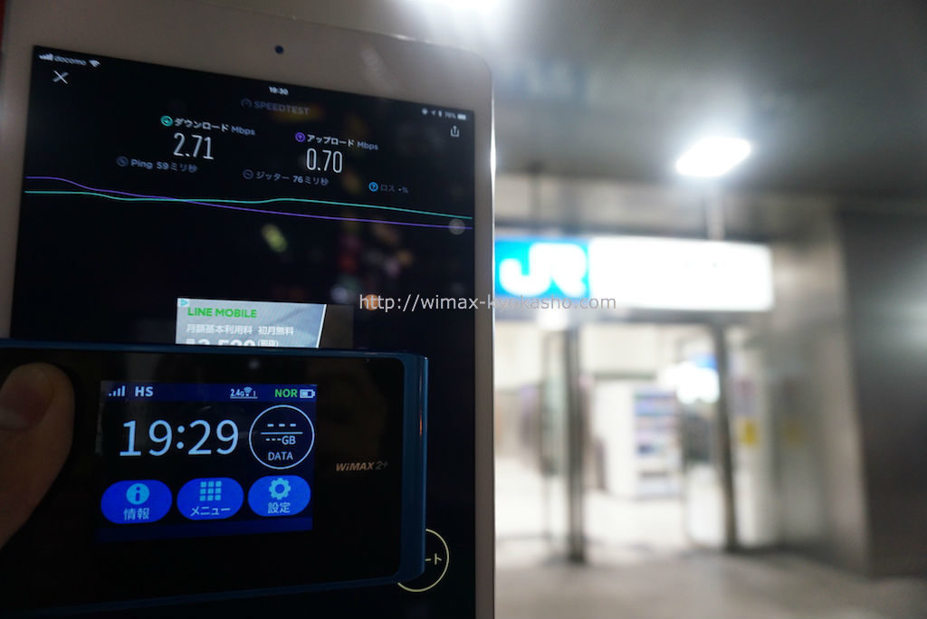 兵庫県神戸市中央区三宮駅で計測(WX04)