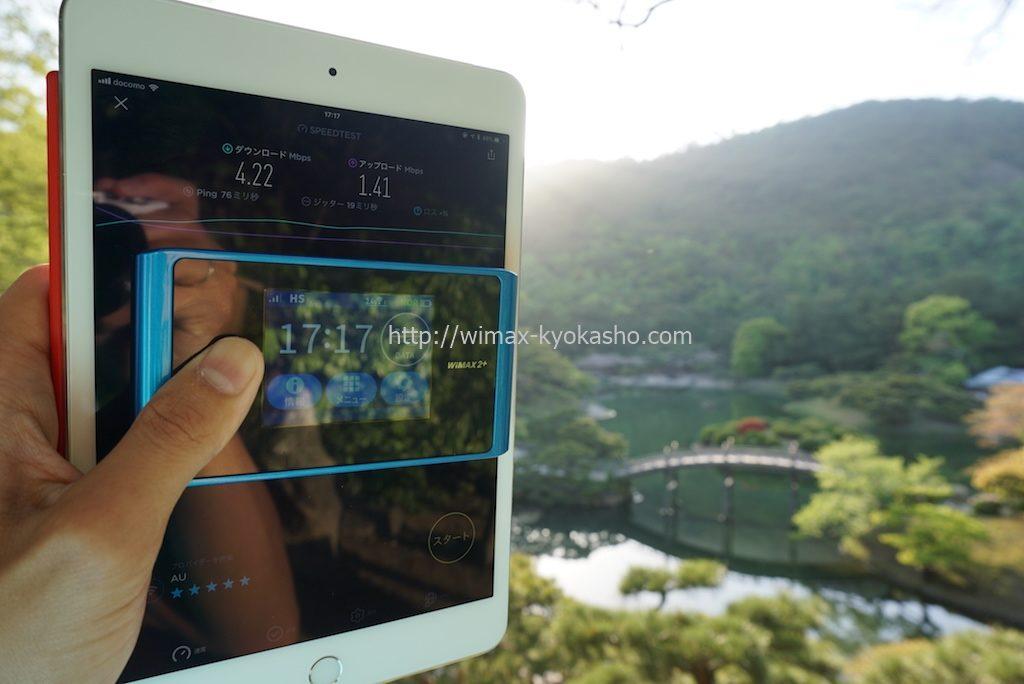 香川県高松市栗林公園(飛来峰)で計測(WX04)