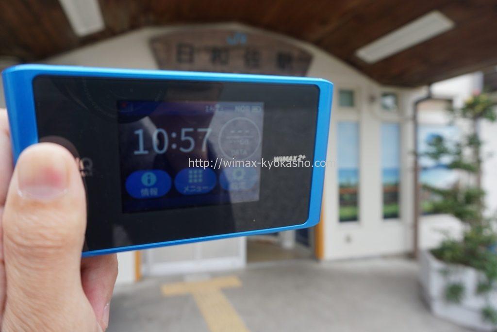 徳島県海部郡美波町日和佐駅で計測(WX04)