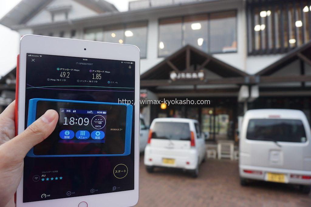 愛媛県北宇和郡松野町松丸駅で計測(WX04)