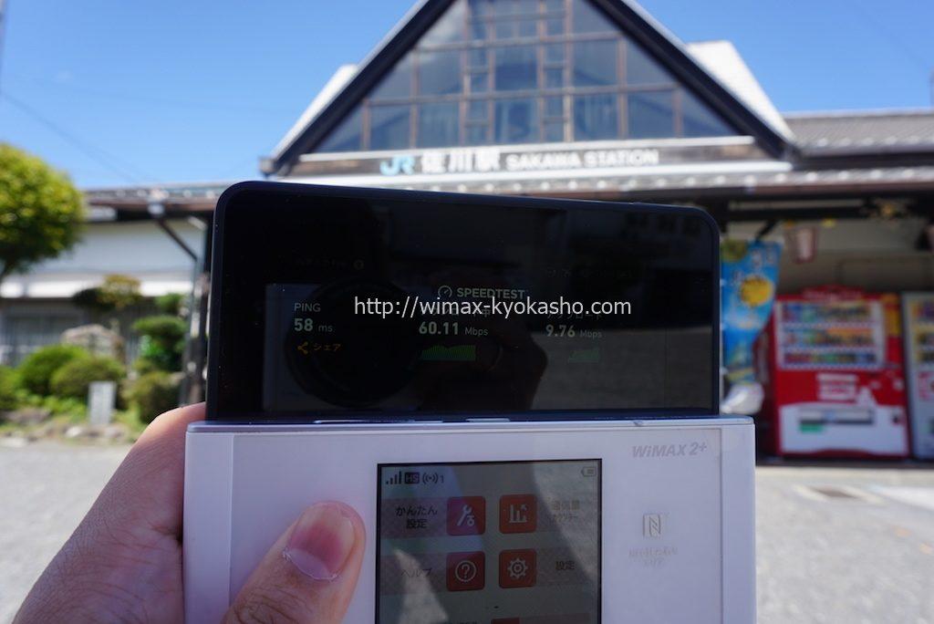 高知県高岡郡佐川町佐川駅で計測(W05)