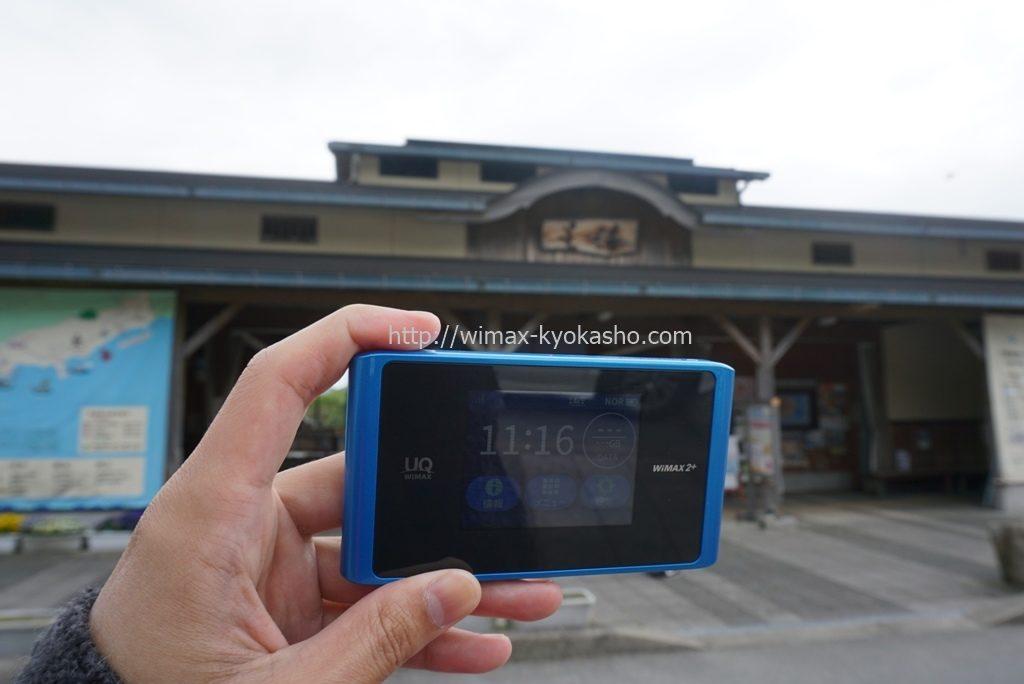 徳島県海部郡美波町道の駅日和佐で計測(WX04)