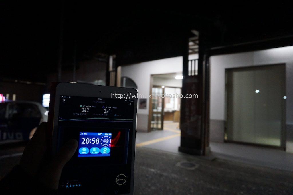 愛媛県西予市卯之町駅で計測(WX04)