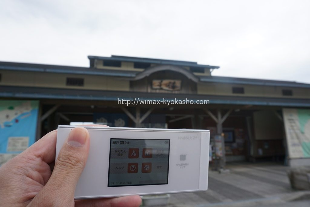 徳島県海部郡美波町道の駅日和佐で計測(W05)