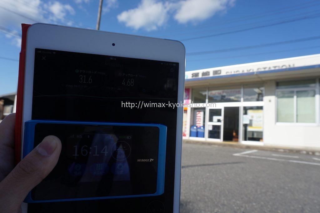 高知県須崎市須崎駅で計測(WX04)