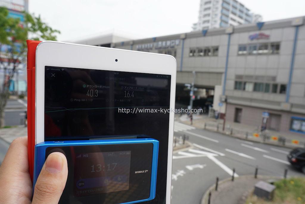 兵庫県川西市川西能勢口駅で計測(WX04)